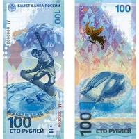 """Сколько стоит купюра 100 рублей """"Сочи 2014"""""""