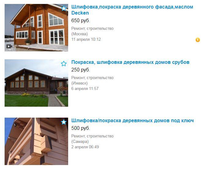 Сколько стоит покрасить деревянный дом Ремонт Покраска Дом