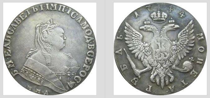 Сколько стоят монеты 1744 года Монеты 1744 года Монеты Деньги