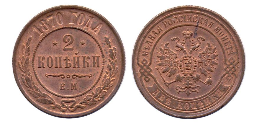 Сколько стоят монеты 1870 года Монеты 1870 года Монеты Деньги