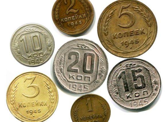 Сколько стоят монеты 1945 года Монеты 1945 года Монеты Деньги