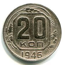 Сколько стоят монеты 1946 года Монеты СССР Монеты 1946 Монеты Деньги СССР Деньги