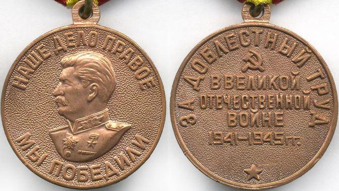 Сколько стоит медаль за доблестный труд в Великой Отечественной войне Медаль СССР Медаль Медали