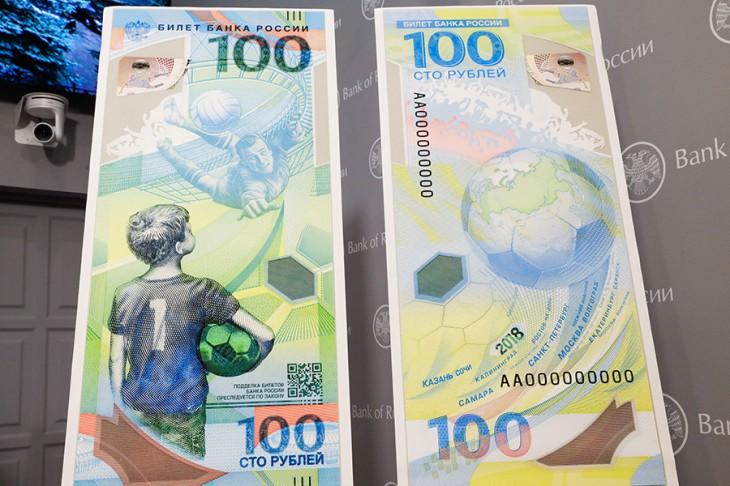 Сколько стоит купюра 100 рублей «ЧМ-2018» чм-2018 цена купюра 100 рублей
