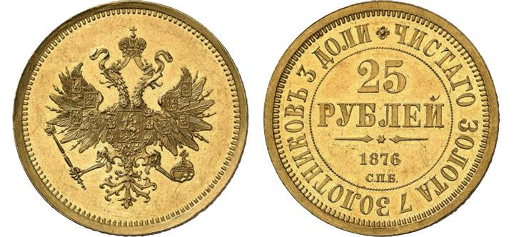 Сколько стоят монеты Александра 1,2 и 3 Монеты Деньги