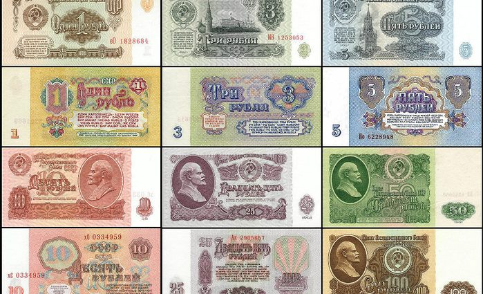 Сколько стоят банкноты СССР? Деньги СССР Деньги Банкноты