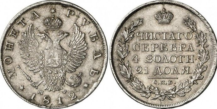 Сколько стоят монеты 1812 года Монеты 1812 года Монеты Деньги