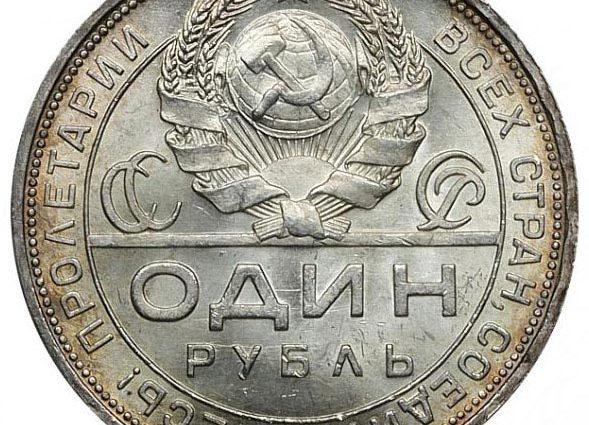 Сколько стоят монеты 1924 года Монеты 1924 года Монеты Деньги СССР Деньги