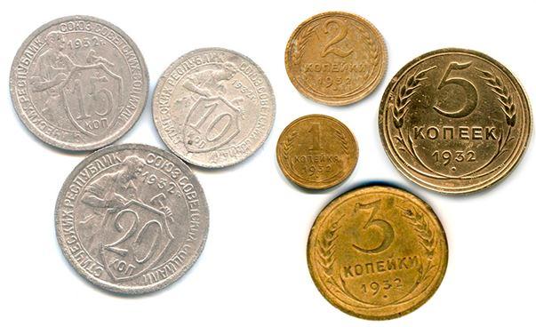Сколько стоят монеты 1932 года Монеты СССР Монеты 1932 года Монеты Деньги СССР Деньги
