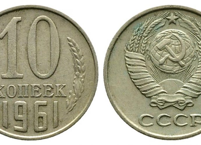 Сколько стоят монеты 1961 года Монеты 1961 года Монеты Деньги Валюта