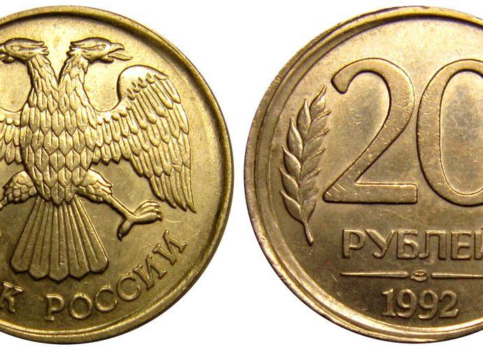 Сколько стоят монеты 1992 года Монеты 1992 года Монеты Деньги