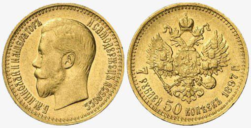 Сколько стоит монета Николая 2 Монеты Николая 2 Монеты Деньги
