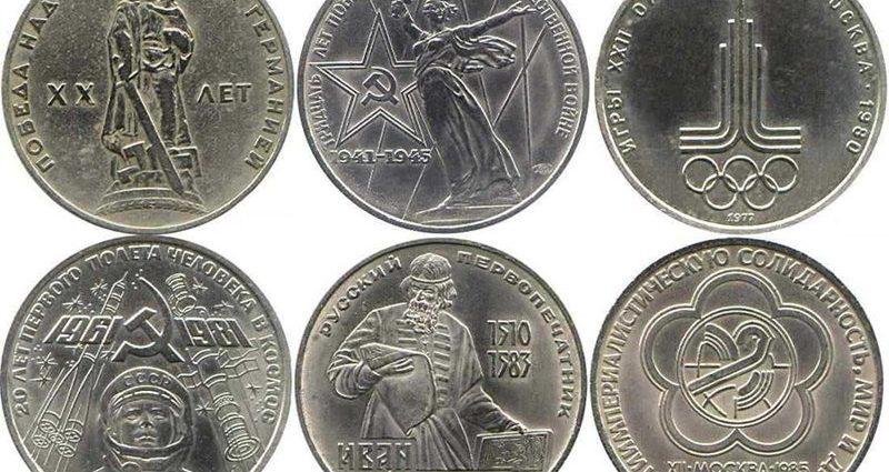 Сколько стоят юбилейные монеты Юбилейные монеты Монеты СССР Монеты Деньги СССР Деньги