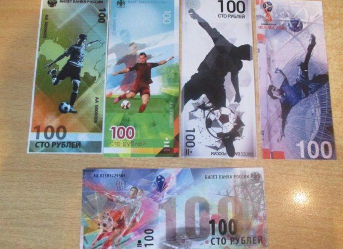 """100 рублевая купюра """"Чм-2018"""" выпущена одна или несколько? чм-2018 Деньги Валюта"""