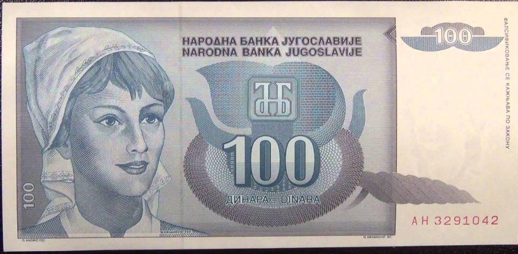Сколько стоит югославский динар югославский динар Курс валют динар Деньги Валюта
