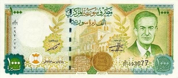 Сколько стоит сирийский фунт фунт сирийский фунт Курс валют Деньги Валюта