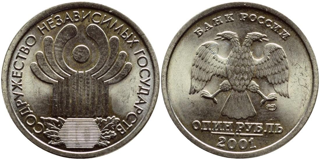 Сколько стоит монета 1 рубль 2001 года цена стоимость Монеты 1 рубль 2001 года