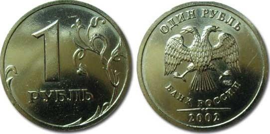 Сколько стоит монета 1 рубль 2002 года цена стоимость Монеты 1 рубль 2002 года