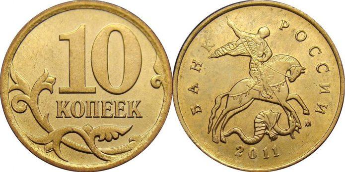 Сколько стоит монета 10 копеек 2011 года цена стоимость Монеты 10 копеек 2011 года