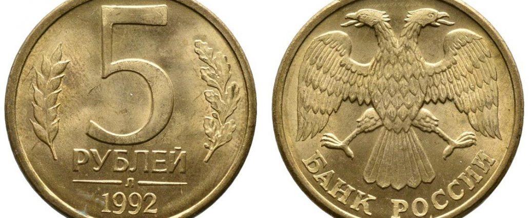 Сколько стоит 5 рублей 1992 года цена стоимость Монеты Деньги 5 рублей 1992 года