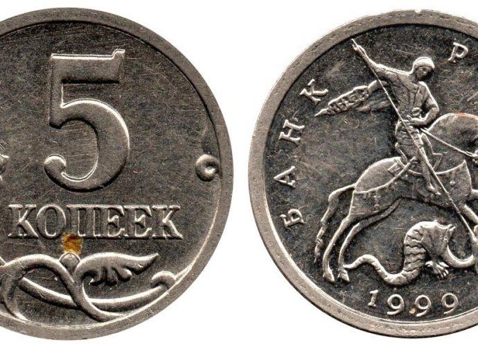 Сколько стоит монета 5 копеек 1999 года цена стоимость Монеты Деньги 5 копеек 1999 года