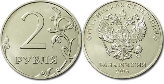 Сколько стоит монета 2 рубля 2016 года цена стоимость Монеты Деньги 2 рубля 2016 года