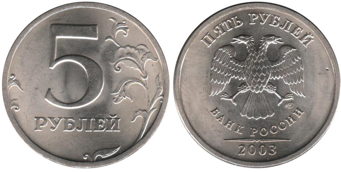 Сколько стоит монета 5 рублей 2003 года цена стоимость расценки Монеты Деньги 5 рублей 2003 года