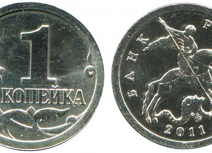 Сколько стоит монета 1 копейка 2011 года цена стоимость Монеты 1 копейка 2011 года