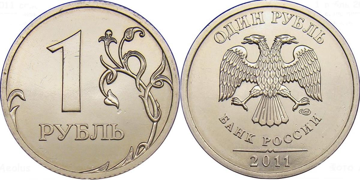 Сколько стоит монета 1 рубль 2011 года цена стоимость Монеты 1 рубль 2011 года