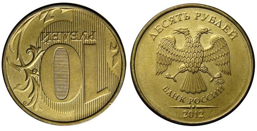 Сколько стоит монета 10 рублей 2012 года цена стоимость расценки Монеты Деньги 10 рублей 2012 года