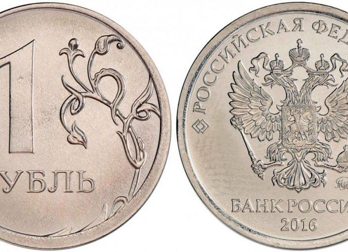 Сколько стоит монета 1 рубль 2016 года цена стоимость Монеты 1 рубль 2016 года