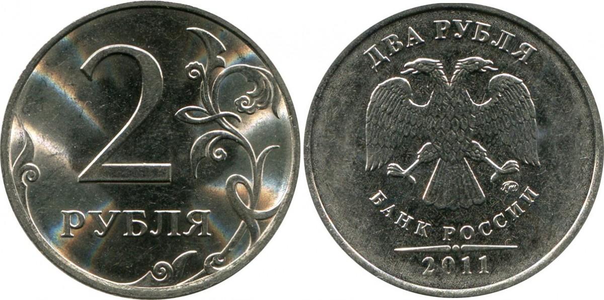 Сколько стоит монета 2 рубля 2011 года цена стоимость Монеты Деньги 2 рубля 2011 года