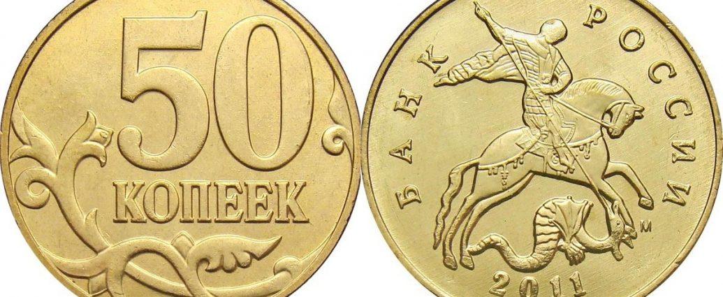 Сколько стоит монета 50 копеек 2011 года цена стоимость Монеты 50 копеек 2011 года