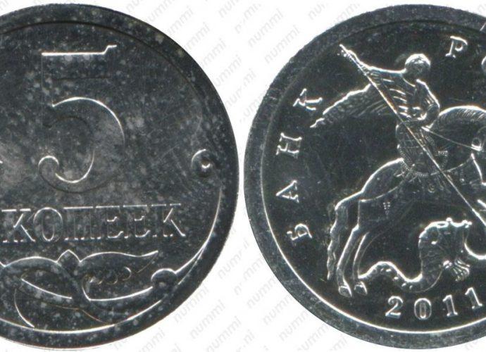 Сколько стоит монета 5 копеек 2011 года цена стоимость Монеты Деньги 5 копеек 2011 года