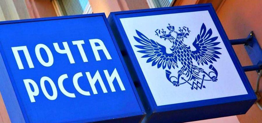 Стоимость посылки из Челябинска в Ростов на дону цена стоимость расценки Почта России Посылка