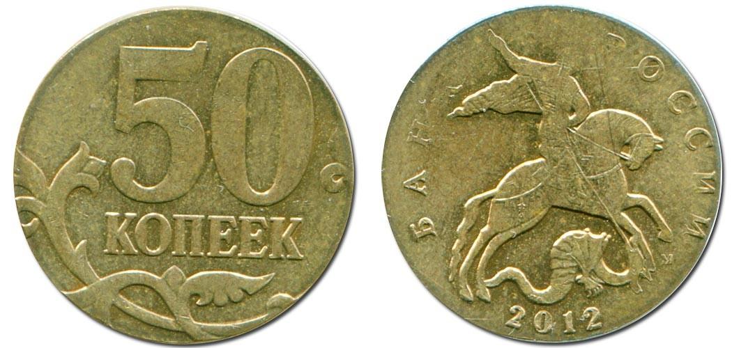 Сколько стоит монета 50 копеек 2012 года цена стоимость Монеты 50 копеек 2012 года