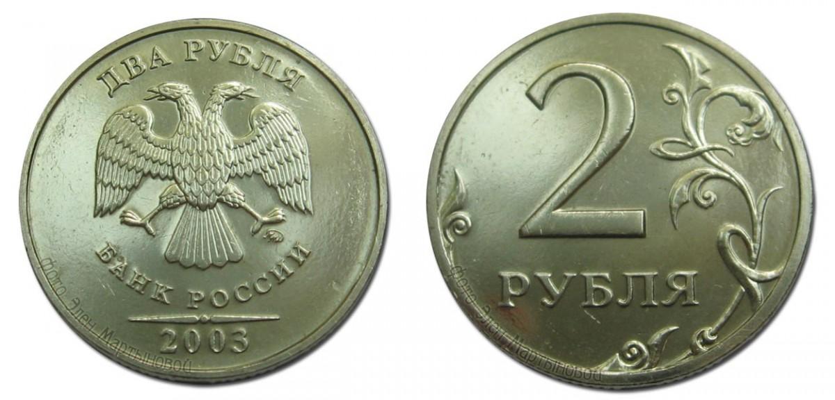Сколько стоит монета 2 рубля 2003 года цена стоимость Монеты Деньги 2 рубля 2003 года