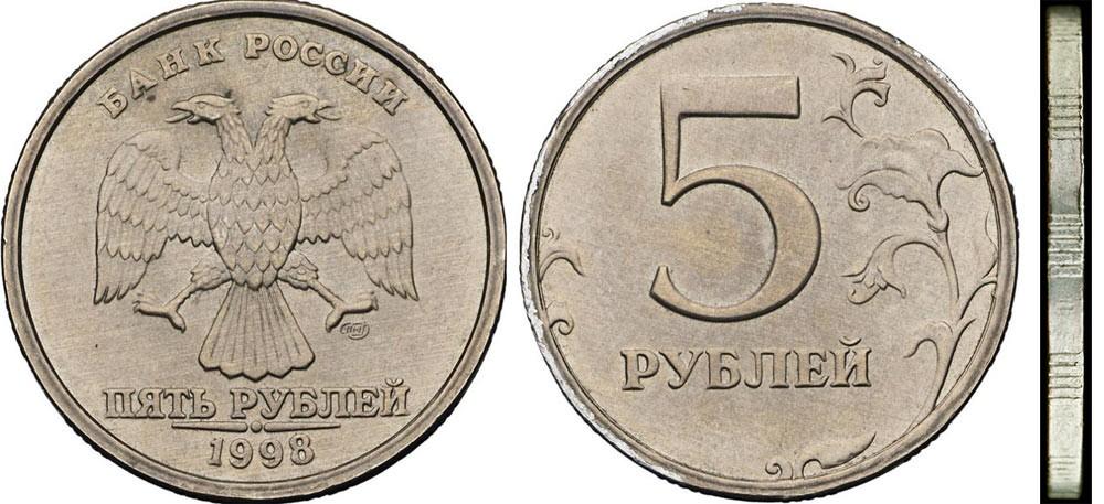 Сколько стоит 5 рублей 1998 года цена стоимость расценки Монеты Деньги 5 рублей 1998 года
