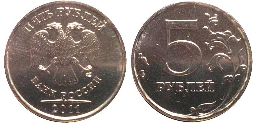 Сколько стоит монета 5 рублей 2011 года цена стоимость Монеты Деньги 5 рублей 2011 года