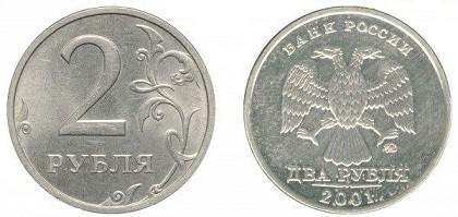 Сколько стоит монета 2 рубля 2001 года цена стоимость Монеты Деньги 2 рубля 2001 года